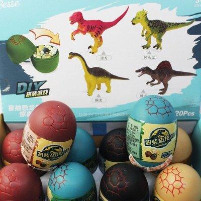 侏儸紀 4D立體恐龍模型 DIY恐龍蛋/一個入(促80) 拼裝恐龍樂園 3D恐龍積木 益智玩具-睿2366S
