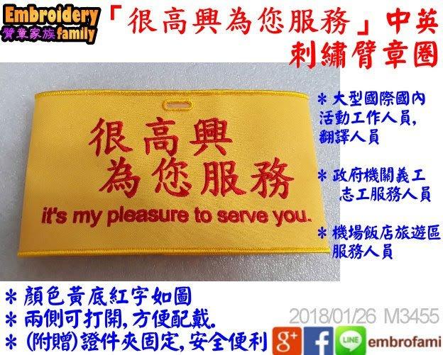 台北馬拉松Taipei Marathon 專案: 賽道專用(客製)臂章圈,樣品參考,請勿下標!