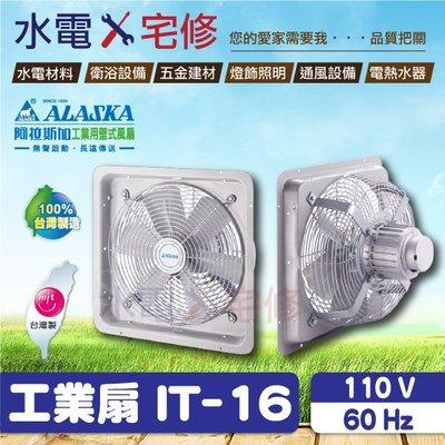 ALASKA 阿拉斯加 16吋 工業用壁扇 IT-16 通風扇 排風扇 工業排風機 110V -【水電宅修】另售 中一