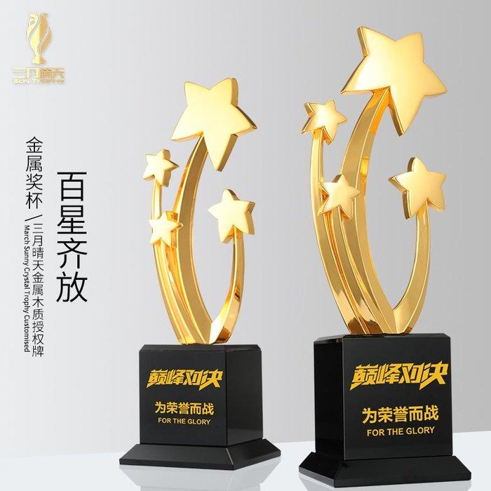 千夢貨鋪-新款大號五角星金屬獎杯百星齊放水晶獎杯定制比賽集體團隊獎