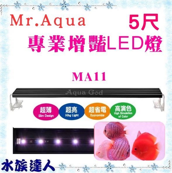 #免運【水族達人】水族先生Mr.Aqua《MA11 節能LED燈 增豔5尺 MR-631-4》增豔燈 台灣製造 安規認證