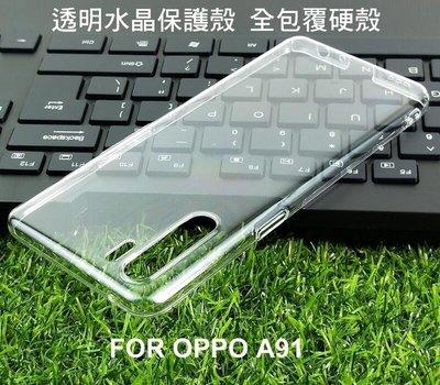 *Phone寶*OPPO A91 全包覆透明水晶殼 透明殼 硬殼 保護殼