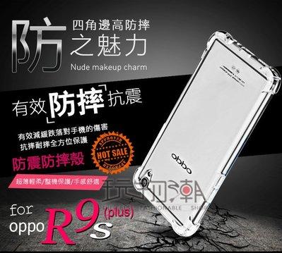 ❤現貨❤OPPO R9s Plus  TPU四角防震防摔手機殼  保護套