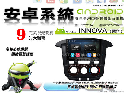 音仕達汽車音響 豐田 INNOVA 黑色 07-16年 9吋安卓機 四核心 2+16 WIFI 鏡像顯示 ADF