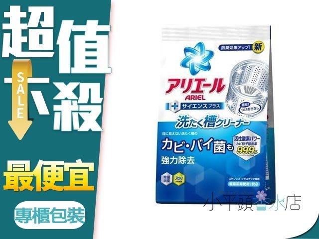 《小平頭香水店》 P&G 活性酵素 洗衣槽 清潔劑 250G 洗衣槽清洗劑 洗衣機清潔劑 去汙推薦