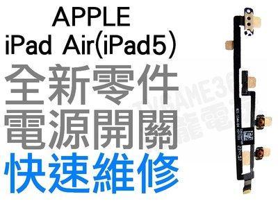 APPLE 蘋果 iPad Air iPad 5 電源排線 開關排線 音量排線 全新零件 專業維修【台中恐龍電玩】