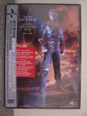 【DVD名盤】872.麥可傑克森Michael Jackson他的歷史音樂錄影帶精選DVD第一輯,全新未拆封
