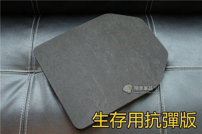 【翔準軍品AOG】抗彈板 黑 抗彈 BB彈 安全 防彈 背心 G2110BA