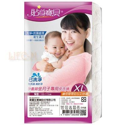 《Life M》【免洗內著】貼身寶貝 孕產婦坐月子專用免洗褲-XL 5入/包