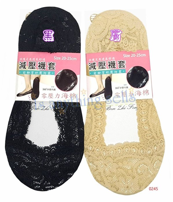 ✦Is anything sells♥ 前 減壓360゚防滑蕾絲隱形襪套/船型襪0245