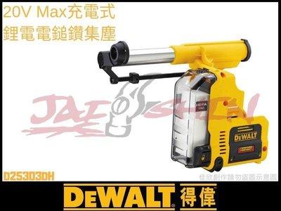 含稅[佳人有約]DEWALT 得偉 D25303DH 單機集塵器 DCH273 DCH274專用集塵器