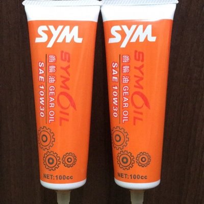 固隆油品行 SYM OIL 三陽原廠 10W30 橘色 齒輪油 100cc
