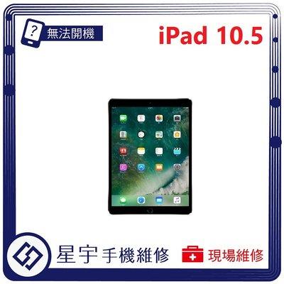 [無法充電] 台南專業 iPad PRO 10.5 接觸不良 尾插 充電孔 現場更換 手機維修