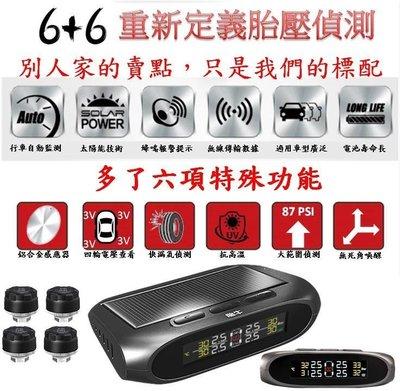 胎王_太陽能胎外式胎壓偵測器(FSTN...