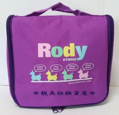 *靚美妝雜貨屋*SHISEIDO 資生堂 RODY 盥洗包(紫)收納包
