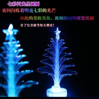 圣誕節裝飾品迷你夜燈擺件小型圣誕樹12cm透明光纖發光LED圣誕樹