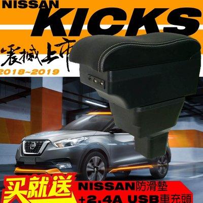 【皮老闆】NISSAN KICKS 真皮中央扶手 台灣版 中央扶手 扶手箱 車用扶手 置杯架 車用扶手