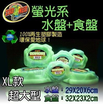 蝦兵蟹將【美國 ZOO MED】Glow Bowls 螢光系 食盤+水盤【一組】XL款/超大型 陸龜 箱龜 蘇卡達