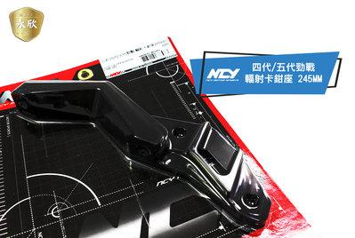 《Ys永欣》 NCY 四代/五代勁戰 輻射卡鉗座 245MM 260MM ABS