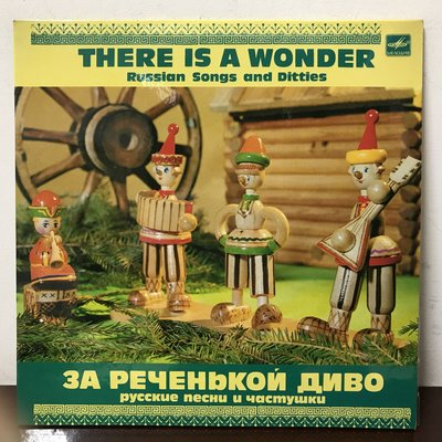 晨雨黑膠【西洋】蘇聯版/There is a wonder – Russian songs and ditties