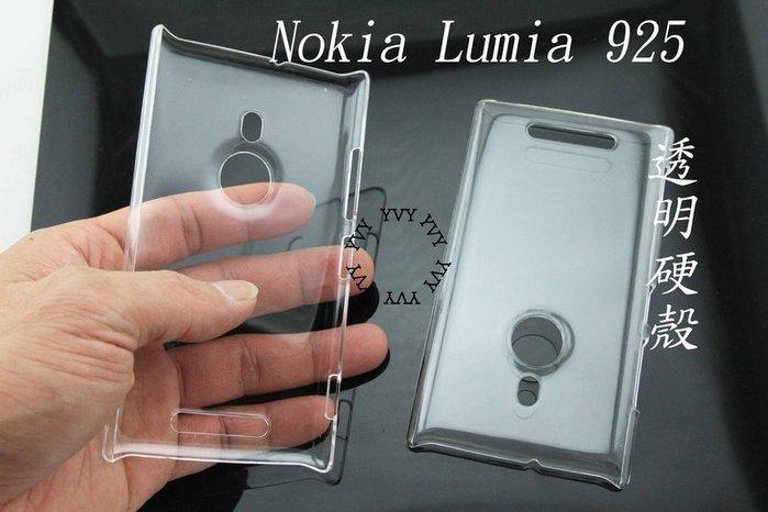 YVY 新莊~Nokia Lumia 925 lumia925 素材 透明殼 硬殼 保護殼 手機殼 貼鑽 2個100元