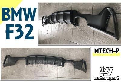 小傑車燈精品--全新 BMW F32 F33 F36 MTECH Performance P牌 四出 雙邊雙出 後下巴