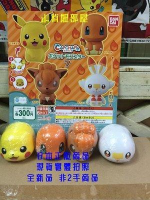[現貨]  Bandai 精靈寶可夢第7彈 皮卡丘 六尾 小火龍 炎兔兒 扭蛋 全4款不分售