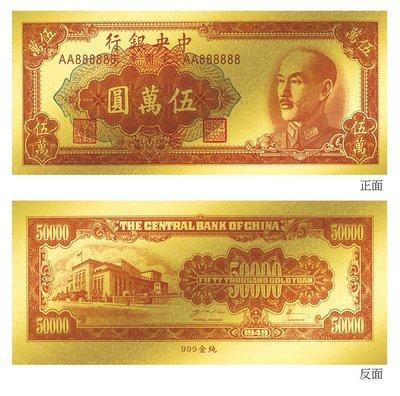 黃金鈔票 1949年中央銀行發行伍萬圓 純金紀念鈔票 收藏 紀念 禮贈品 免運費