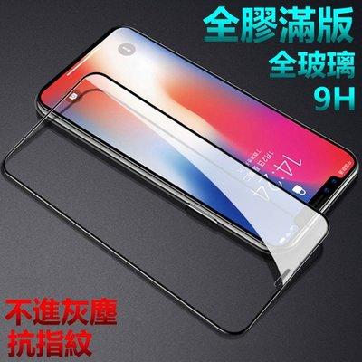 滿版 玻璃貼 保護貼 防塵 iPhone SE 2020 iPhoneSE2020 SE2 SE2020 全玻璃 9H