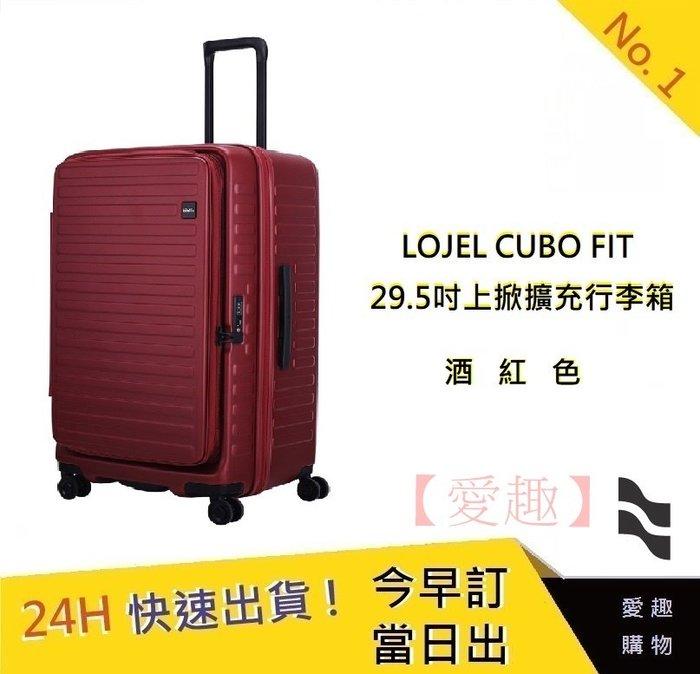 LOJEL CUBO FIT擴充行李箱 29.5吋-酒紅色【愛趣】行李箱 胖胖箱 旅行箱(免運)