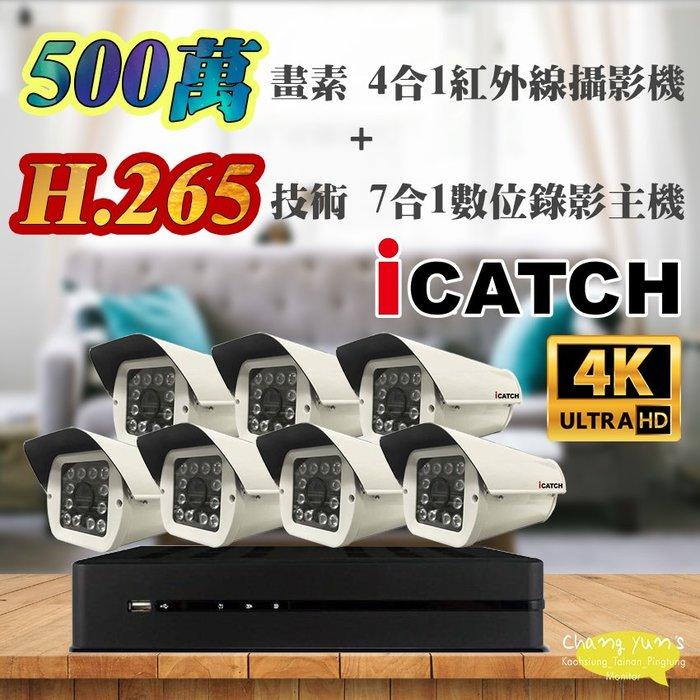 高雄/台南/屏東監視器 可取 套餐 H.265 8路主機 監視器主機+500萬400萬畫素 戶外型紅外線攝影機*7