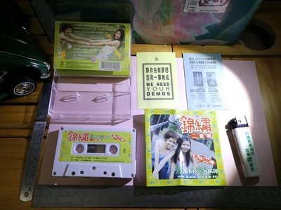 銘馨易拍重生網 KD015 早期 1998年 錦鏽二重唱 情比姊妹深 錄音帶 卡帶 保存如圖 擺飾