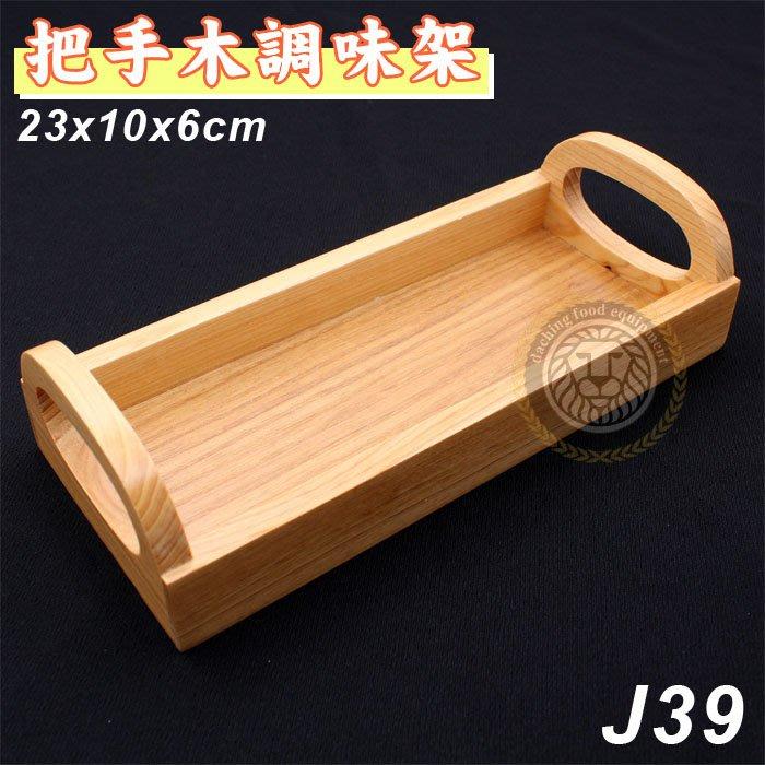 把手木調味架 04250010 木架 置物架 調味罐 醬油瓶 大慶餐飲設備
