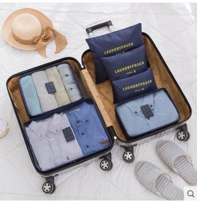 六件組  旅行收納袋 行李箱收納袋 衣物整理袋 旅遊出差收納包 拉鍊袋 通風袋 化妝包 內衣 鞋子收納箱 收納盒