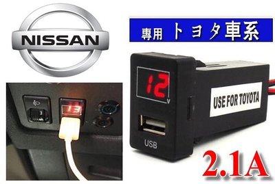 日產NISSAN 預留孔崁入 2.1AUSB車充 電壓 MARCH LIVINA TIDA TEANA SENTER