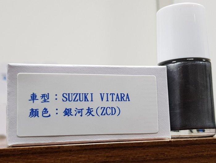 <名晟鈑烤>艾仕得(杜邦)Cromax 原廠配方點漆筆.補漆筆 SUZUKI VITARA 顏色:銀河灰(ZCD)