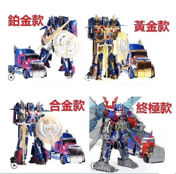 三季 變形玩具超變金剛4 正版男孩兒童玩具合金版機器人套裝汽車人模型 擎天柱❖814