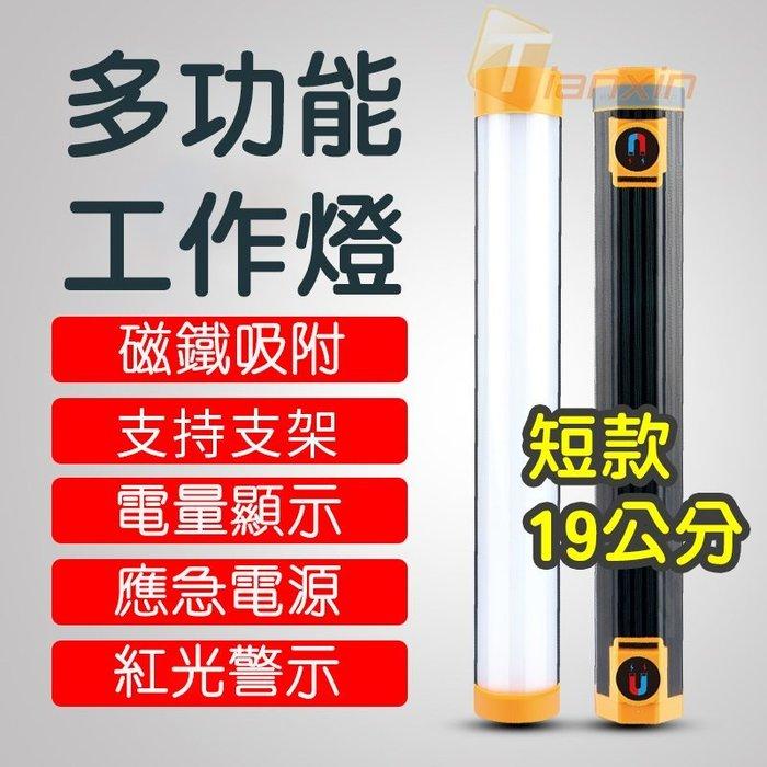 天鑫【0331】 LED 多功能 超亮 強光 工作燈 短版 充電燈管 19cm 可磁吸 可掛 緊急照明 汽車維修