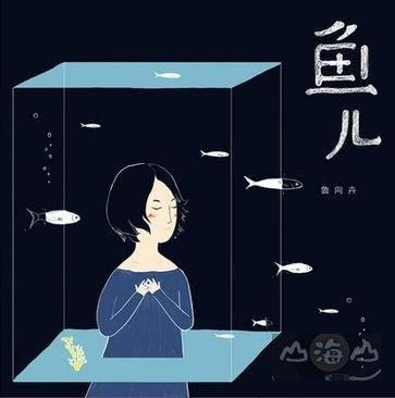 【店長推薦】魚兒 / 魯向卉---SWI1779
