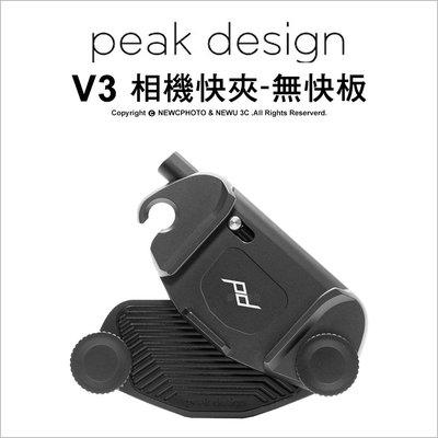 【薪創忠孝新生】PEAK DESIGN Capture V3 相機快夾-無快板 多用途 腰帶 快夾 背包 公司貨