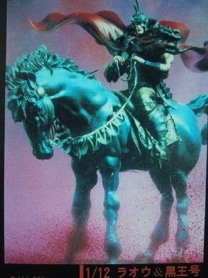 日本原版海洋堂1980絕版GK模型: 北斗神拳長兄拳王拉歐羅王&黑王號片山浩原型南斗聖拳 volks