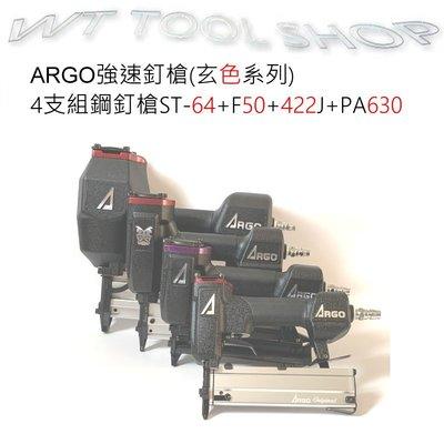 """(木工工具店)三角牌""""正ARGO""""~強速(玄黑色系列)鋼釘槍ST-64+F50+422J+PA630"""