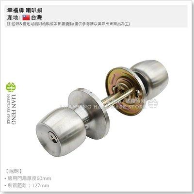 【工具屋】*含稅* 幸福牌 喇叭鎖 T1000X 127mm 不銹鋼磨砂 旋鈕式 門鎖 玄關門 房間門 門鎖 喇叭鎖