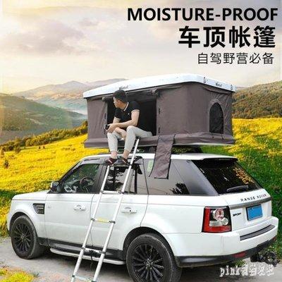車頂帳篷戶外汽車自駕游越野硬殼頂折疊露營車載帳篷SUV改裝 qf26021  夏至未至