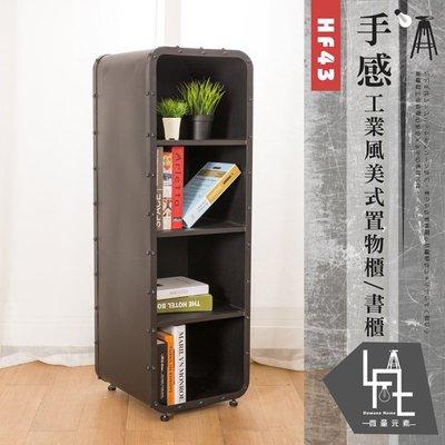 展示櫃 收納櫃 書架 微量元素 手感工業風美式置物櫃/書櫃 HF43【多瓦娜】