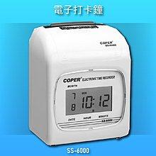 【辦公用品NO.1】COPER SS-6000 高柏電子打卡鐘 時鐘 打卡鐘 電子鐘 公司行號 台灣製造