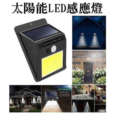 最新款超亮 太陽能 30 LED 感應燈 超亮LED燈珠、紅外線人體感應 、全年免電費、免牽線 使用18650鋰電池