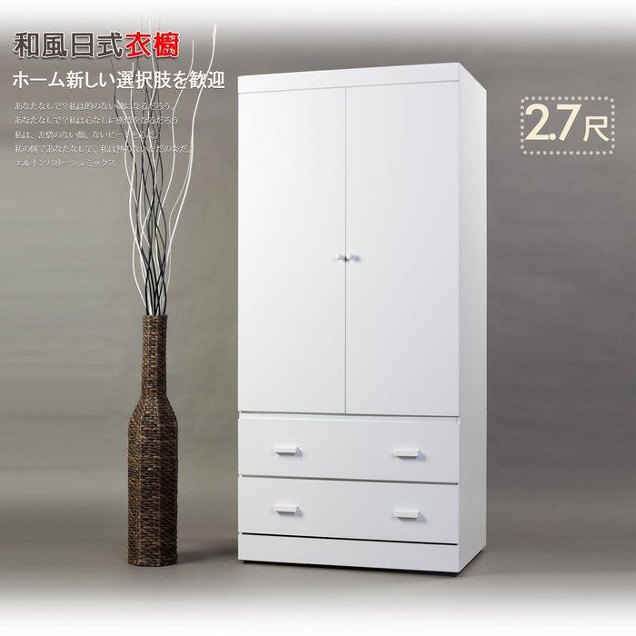 收納衣櫥【UHO】DA- 和風日式2.7尺衣櫃 衣櫥 收納櫃 中彰免運