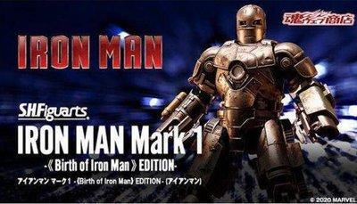 台中玩具部落客 現貨 正版 代理 魂商店限定 SHF 鋼鐵人 Iron Man MARK1 馬克1 MK1