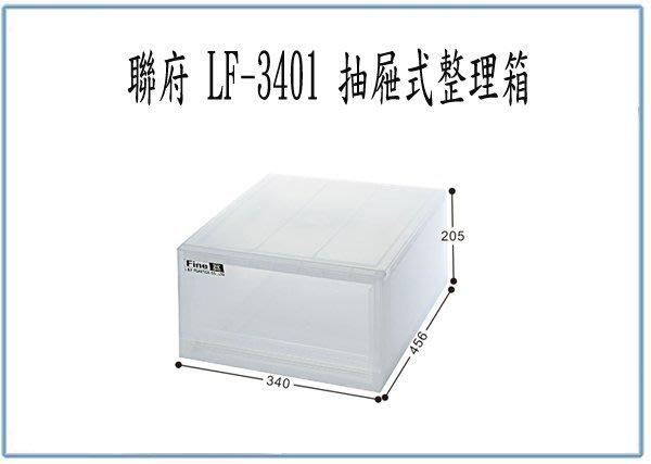 『峻 呈』(全台滿千免運 不含偏遠 可議價) 聯府 LF3401 LF-3401 抽屜式 整理箱 收納箱 玩具箱